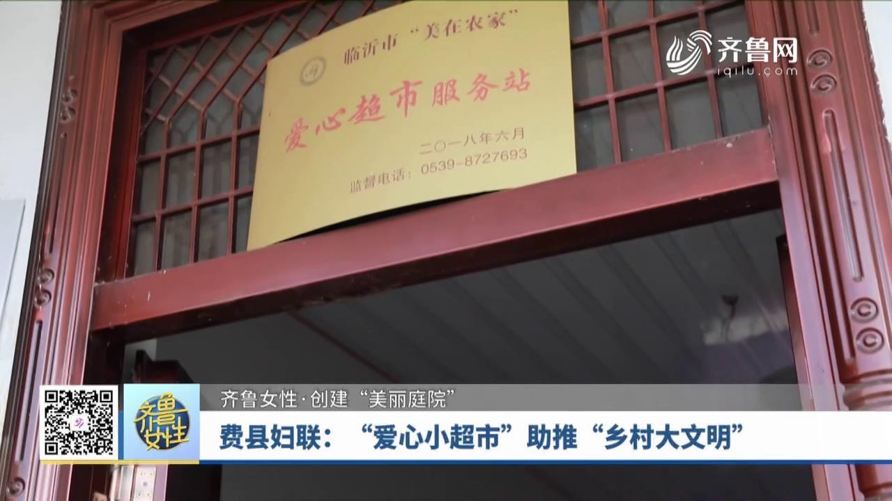 """费县妇联:""""爱心小超市""""助推""""乡村大文明"""""""