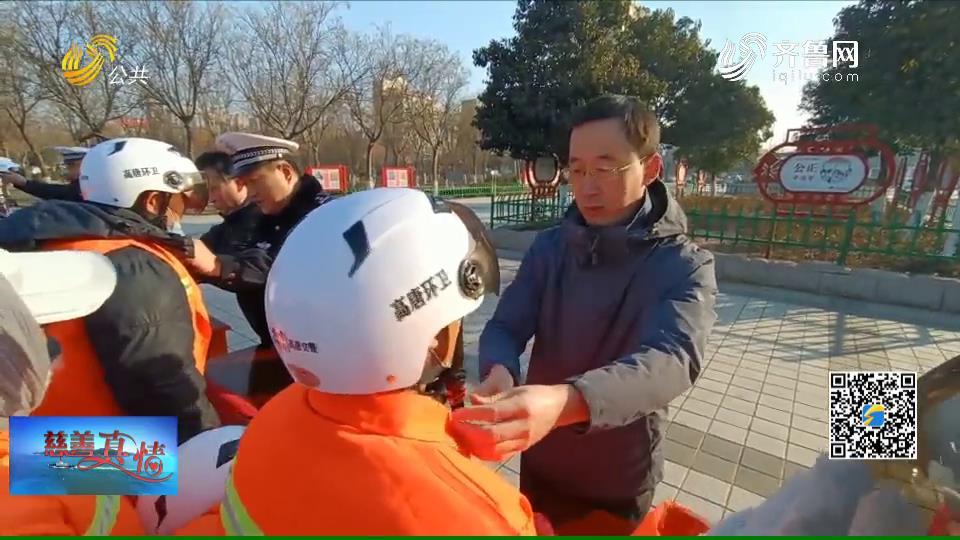 慈善真情:高唐——300多名环卫工人获赠爱心头盔