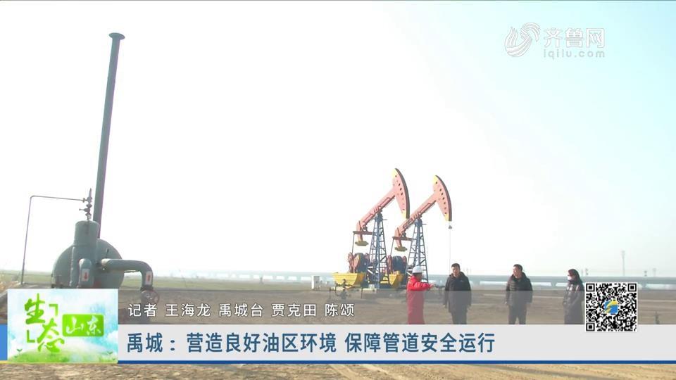 禹城:营造良好油区环境 保障管道安全运行
