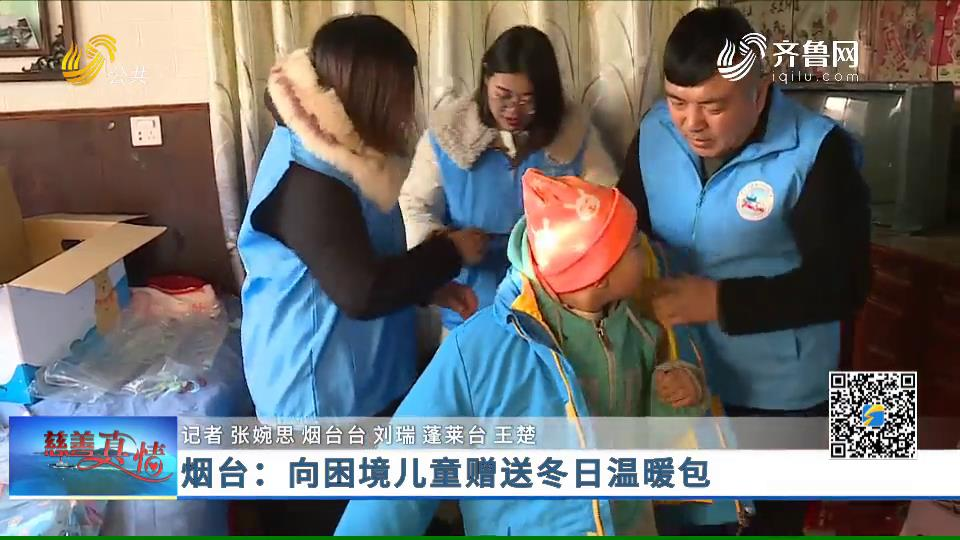 慈善真情:烟台——向困境儿童赠送冬日温暖包