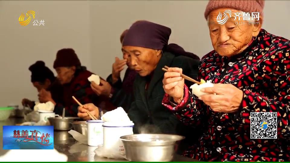 慈善真情:东营市东营区——0元餐厅暖人心