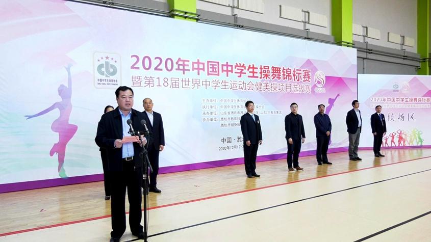 第18届世界中学生运动会健美操项目选拔赛举行