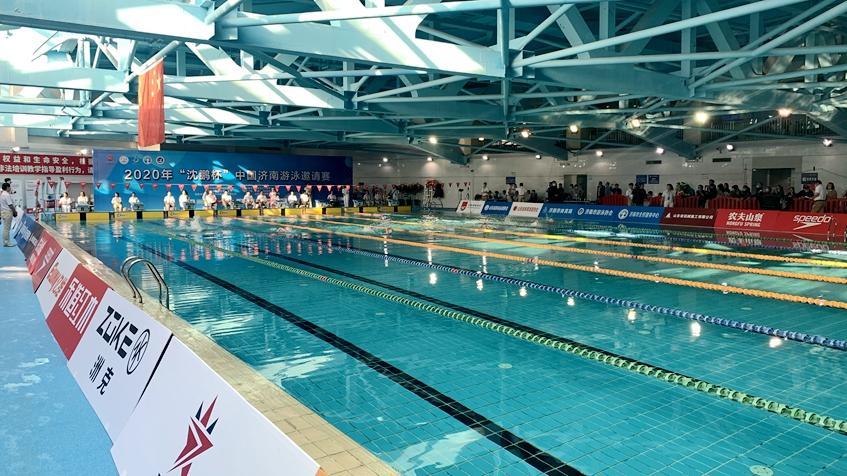 2020年中国济南游泳邀请赛成功举办
