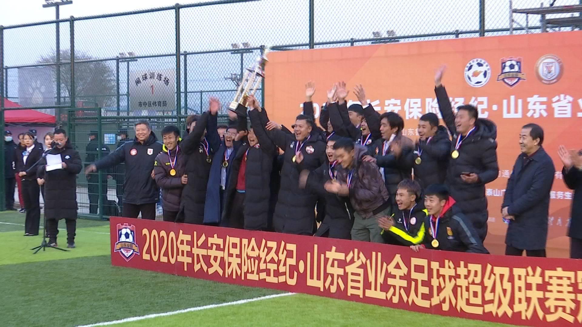 2020年山东省业余足球超级联赛圆满落幕