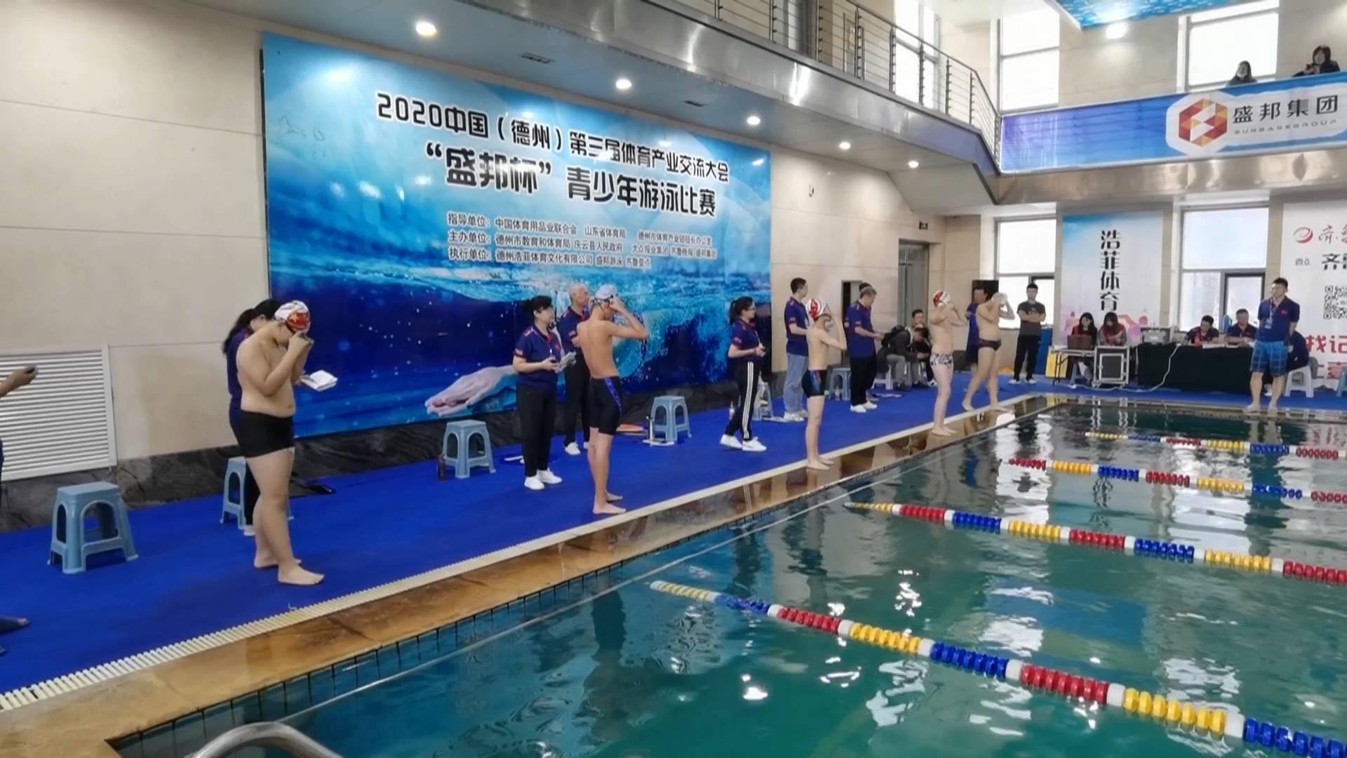 德州第三届体育产业交流大会游泳比赛举行