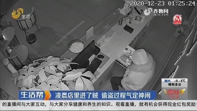 凌晨店里进了贼 偷盗过程气定神闲