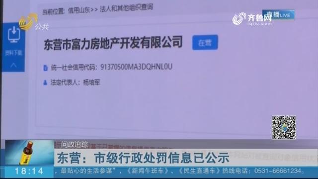 东营:市级行政处罚信息已公示