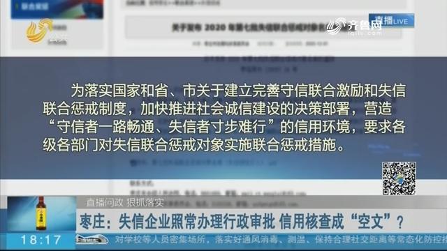 """枣庄:失信企业照常办理行政审批 信用核查成""""空文""""?"""