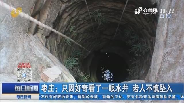 枣庄:只因好奇看了一眼水井 老人不慎坠入