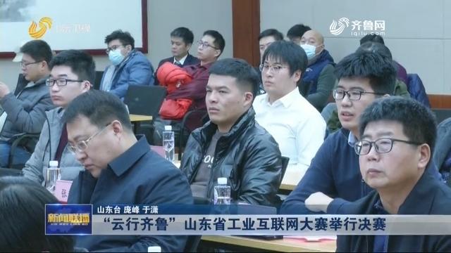 """""""云行齐鲁""""山东省工业互联网大赛举行决赛"""