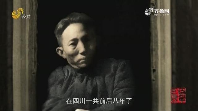百年巨匠傅抱石第四期——《光阴的故事》20201225