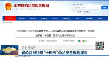 """省药监局征求""""十四五""""药品安全规划建议"""