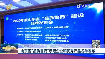 """山东省""""品质鲁药""""示范企业和优秀产品名单发布"""