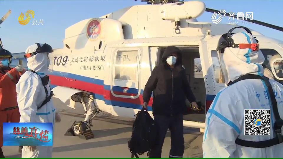 慈善真情:山东出入境边防检查总站威海边检站开通绿色通道紧急救助患病船员
