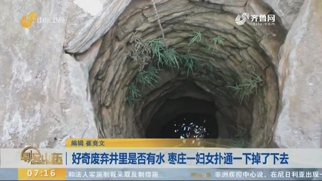 好奇废弃井里是否有水 枣庄一妇女扑通一下掉了下去