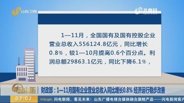 财政部:1—11月国有企业营业总收入同比增长0.8% 经济运行稳步改善