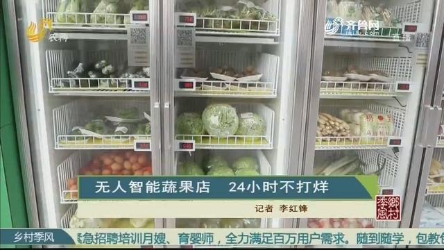 无人智能蔬果店 24小时不打烊