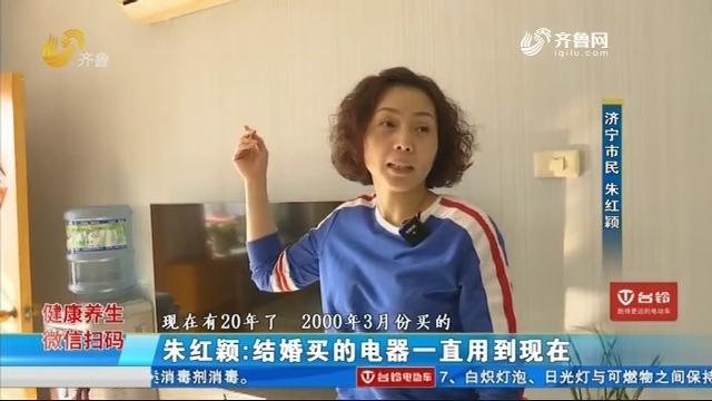 朱红颖:结婚买的电器一直用到现在
