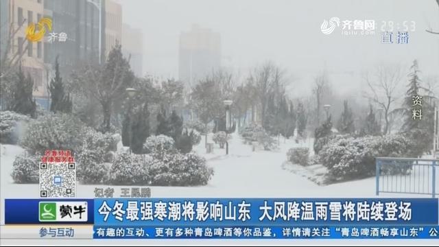 今冬最強寒潮將影響山東 大風降溫雨雪將陸續登場