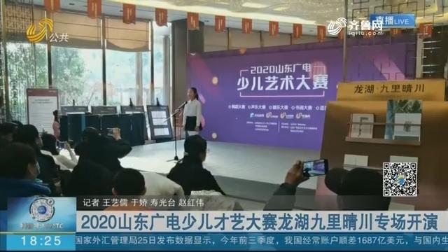 2020山东广电少儿才艺大赛龙湖九里晴川专场开演