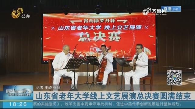 山东省老年大学线上文艺展演总决赛圆满结束
