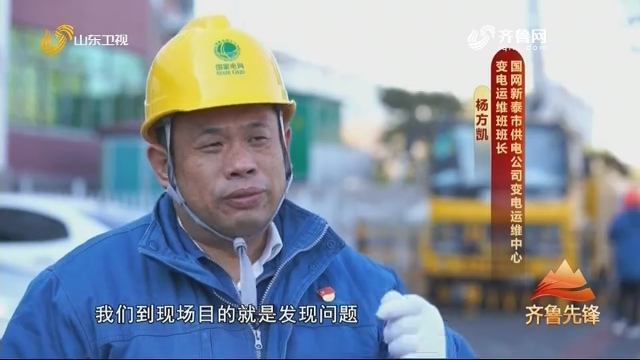 20201226《齐鲁先锋》:杨方凯——技能创新带来成就感