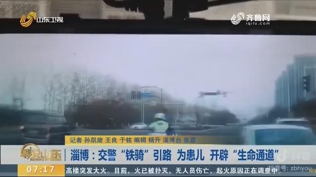 """淄博:交警""""铁骑""""引路 为患儿 开辟""""生命通道"""""""