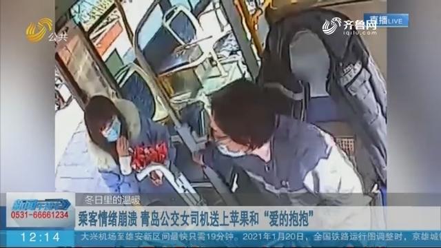 """【冬日里的温暖】乘客情绪崩溃 青岛公交女司机送上苹果和""""爱的抱抱"""""""