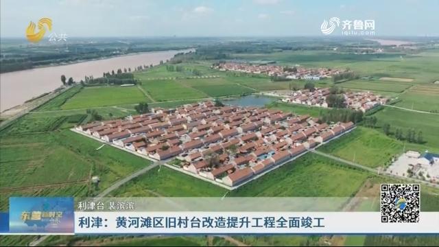 利津:黄河滩区旧村台改造提升工程全面竣工