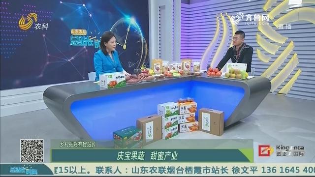 【乡村振兴有我站长】庆宝果蔬 甜蜜产业