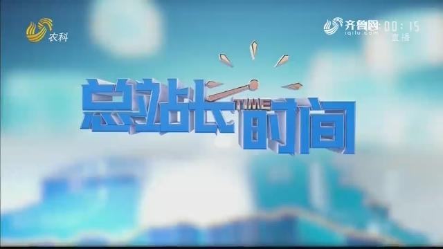 20201227《总站长时间》:淇淇农场 钟爱火龙果