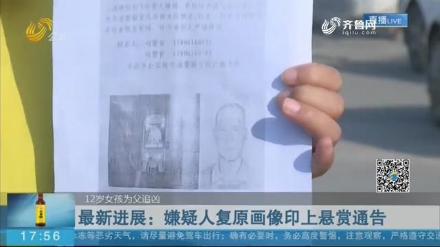 【12岁女孩为父追凶】最新进展:嫌疑人复原画像印上悬赏通告