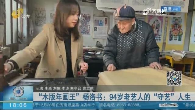 """""""木版年画王""""杨洛书:94岁老艺人的""""守艺""""人生"""