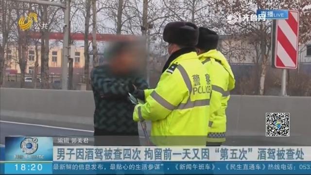 """男子因酒驾被查四次 拘留前一天又因""""第五次""""酒驾被查处"""