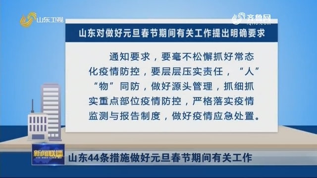 山东44条措施做好元旦春节期间有关工作