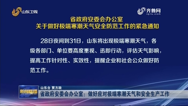 省政府安委会办公室:做好应对极端寒潮天气和安全生产工作