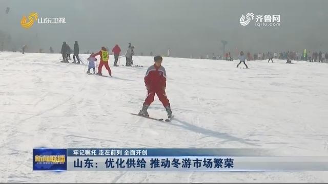 【牢记嘱托 走在前列 全面开创】山东:优化供给 推动冬游市场繁荣