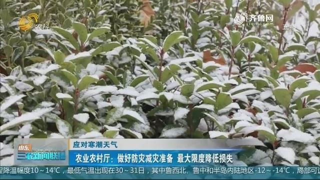 【应对寒潮天气】农业农村厅:做好防灾减灾准备 最大限度降低损失