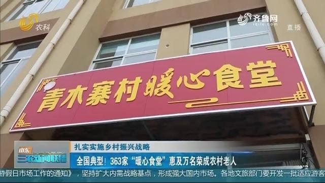 """【扎实实施乡村振兴战略】全国典型!363家""""暖心食堂""""惠及万名荣成农村老人"""