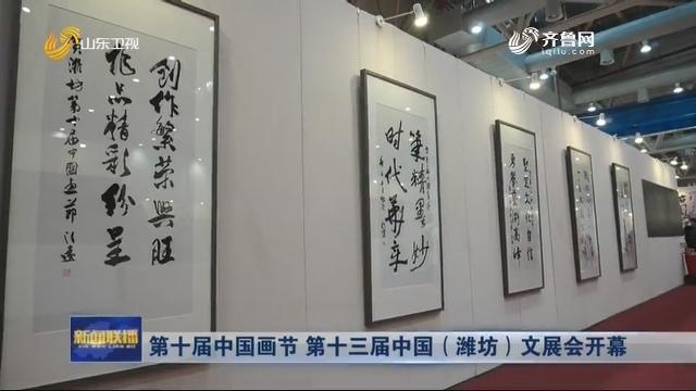 第十届中国画节 第十三届中国(潍坊)文展会开幕