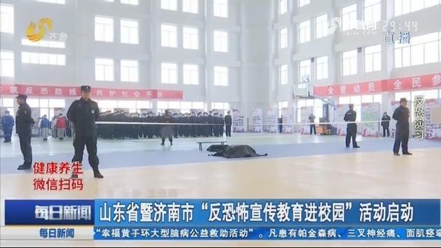 """山东省暨济南市""""反恐怖宣传教育进校园""""活动启动"""