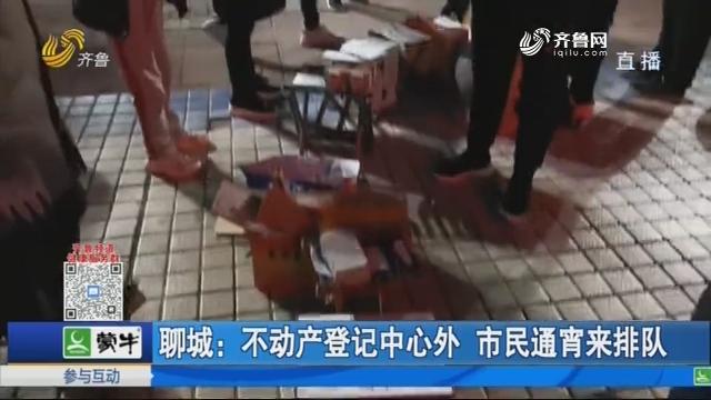聊城:不动产登记中心外 市民通宵来排队