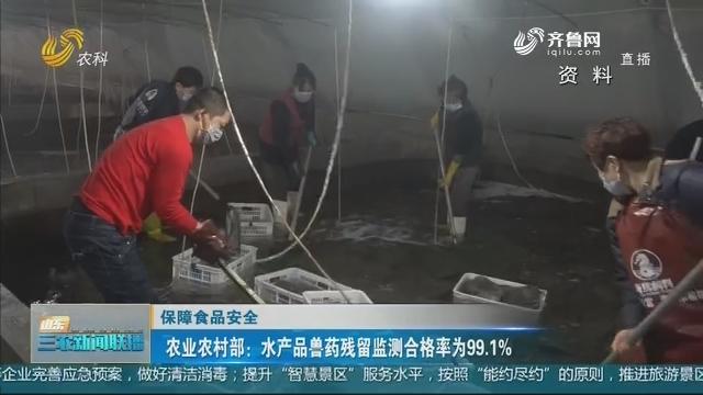 【保障食品安全】农业农村部:水产品兽药残留监测合格率为99.1%