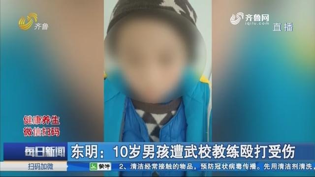 東明:10歲男孩遭武校教練毆打受傷