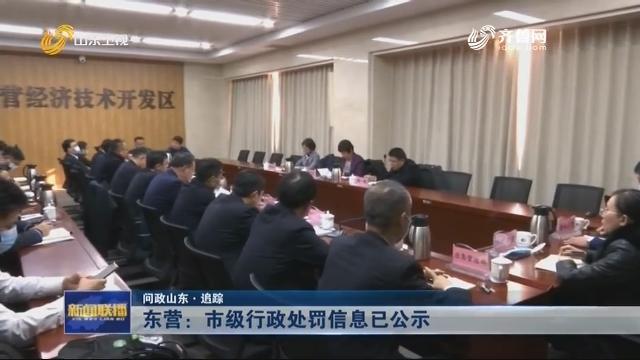 【问政山东·追踪】东营:市级行政处罚信息已公示