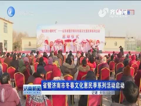 省暨济南市冬春文化惠民季系列活动启动