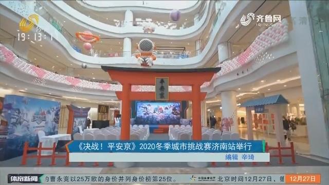 《决战!平安京》2020冬季城市挑战赛济南站举行