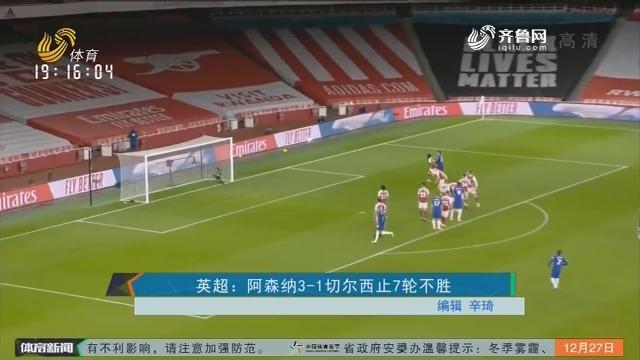 英超:阿森纳3-1切尔西止7轮不胜