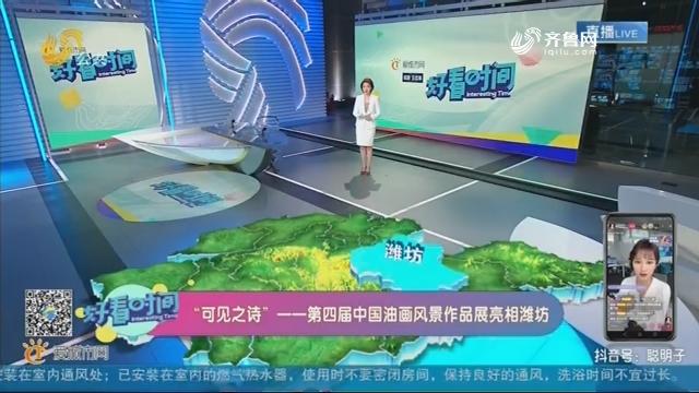 """""""可见之诗""""——第四届中国油画风景作品展亮相潍坊"""