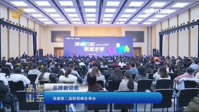 【品牌新动能】浪潮第二届财税峰会举办
